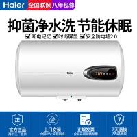 海尔(Haier)50/60/80升L电热水器 精控大屏数显净水洗自动休眠 储水式经济款节能电热水器 60升L净水洗