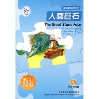人面巨石(轻松英语名作欣赏 第二级 适合初二、初三年级)(附光盘)――全彩色,中小学英文名著必读