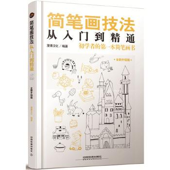简笔画技法从入门到精通 实用,简单,一本书学会简笔画!你想画的,这里应有尽有!简笔画大全,简单易上手,亲子教育好帮手!