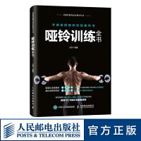 哑铃训练全书 附赠在线配套视频课程 国家队体能教练专业指导哑铃力量训练 家庭健身 健身房健身