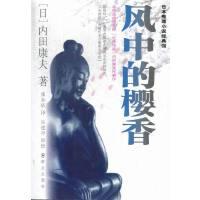 全新正版图书 风中的樱香-日本推理小说经典馆 内田康夫 群众出版社 9787501449408 人天图书专营店
