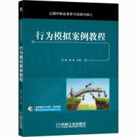 行为模拟案例教程 机械工业出版社
