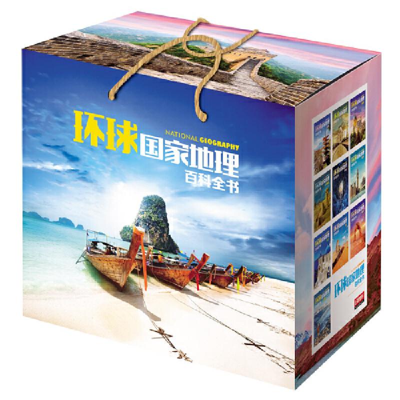 少年看世界 国家地理百科全书 套装全20册世界这么大,我想去看看!跟随知识的脚步,来一场说走就走的旅行!