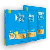 奥数教程一年级(第七版)套装(教程+能力测试+学习手册全3册)