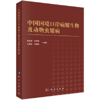 中国国境口岸病媒生物及动物虫媒病
