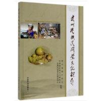 贵州民族民间茶文化探寻