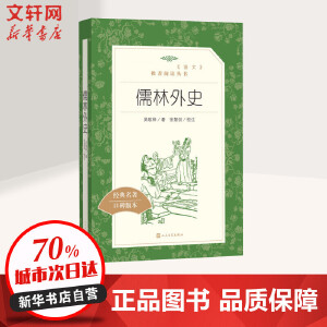 儒林外史 人民文学出版社