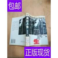 [二手旧书9成新]黑白人生【馆藏】 /夏思荣著 百花文艺出版社