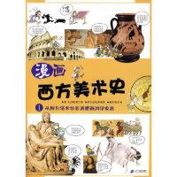 【二手旧书9成新】漫画西方美术史 1 从阿尔塔米拉岩洞壁画到印象派 (韩)崔正洛绘 9787539147130 21世