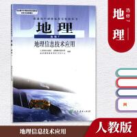 人教版 地理选修7(地理信息技术应用) 高中课本教材教科书 人教育出版社 高中地理选修七 学生用书 正版书籍