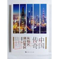 正版 中国传奇:从特区到自贸区 上海人民出版社
