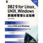 DB2 9 for Linux UNIX Windows数据库管理认证指南(原书第6版)