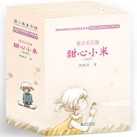 甜心小米系列拼音读物美绘版(全6册)