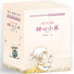 甜心小米系列(拼音美绘版)(全6册)