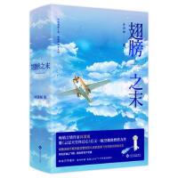【二手旧书8成新】 翅膀之末 沐清雨 文化发展出版社 9787514223873