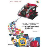 【二手旧书8成新】机器人创新设计 基于慧鱼创意组合模型的机器人制作 9787302363453