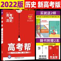 【新高考专用版】2021高考帮历史配新高考教材高中知识模板高中历史知识清单高考总复习资料2021高考一轮复习历史高考帮