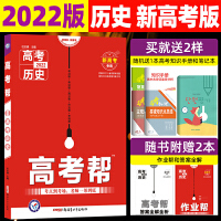 【新高考】2022高考帮历史配新高考教材高中知识模板高中历史知识清单高考总复习资料2022高考一轮复习历史高考帮天星教育