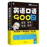 【二手旧书8成新】 英语口语900句:英美双音双速版 Brandon Soloski(美),Darcy Chang(美