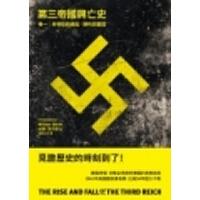 第三帝���d亡史卷一:希特勒的崛起、�倮��c�固
