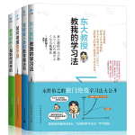 永野裕之日本数学思维法(全四册)东大教授+数学好的人+写给全人类+唤醒数学脑