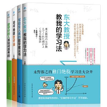 永野裕之日本数学思维法(pdf+txt+epub+azw3+mobi电子书在线阅读下载)