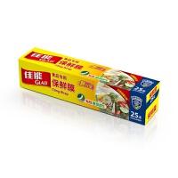 保鲜膜带切割盒小卷20CM宽饭碗适用保鲜膜碗盘冰箱保鲜(新老包装随机) 20CM宽*25M(W108)