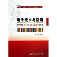 电子技术与应用(高职高专国家示范性院校课改教材)
