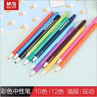 晨光文具彩色中性笔彩色水笔学生10色彩色画笔0.35mm/0.38mm/0.5mm/1.0mm绘画用笔