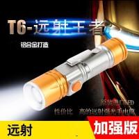 ��光手�筒可充�式USB�焦�h射LED手�筒家用迷你小手�防水-金色手�筒