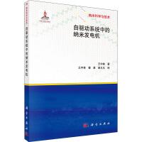 自驱动系统中的纳米发电机 科学出版社