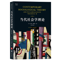 当代社会学理论(双语第3版)Contemporary Sociological Theory and Its Clas