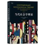 当代社会学理论(双语第3版)Contemporary Sociological Theory and Its Classical Roots: The Basics, 3e