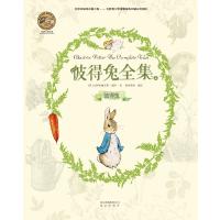 顶级大师绘本系列―彼得兔全集(上)