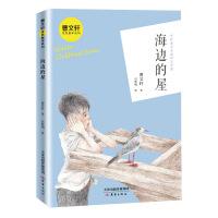 曹文轩金色童年系列・海边的屋