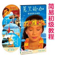 蕙兰瑜伽 初学简易系列全套视频教学教程瑜珈初级DVD光盘碟片正版