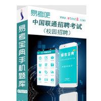 2018年中国联通校园招聘考试易考宝典软件(手机版)
