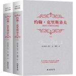 约翰・克里斯朵夫(全2册)