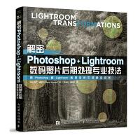 解密Photoshop Lightroom数码照片后期处理专业技法