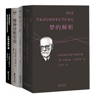 西格蒙德・弗洛伊德经典套装:梦的解析+性学三论+精神分析引论+文明及其不满(全四册)