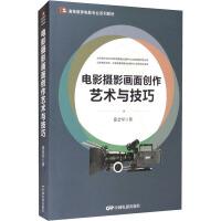 电影摄影画面创作艺术与技巧 中国电影出版社