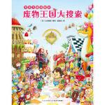 专注力游戏绘本:废物王国大搜索(平装) [2-4岁]