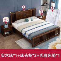 新中式实木床胡桃木轻奢简约双人床1.8米古典禅意主卧室现代具 +2个床头柜+乳胶床垫 1500mm*2000mm 框架结