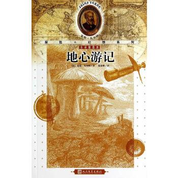 [二手旧书9成新] 地心游记 (法)凡尔纳 ,陈莜卿 9787020103447 人民文学出版社 正版书籍,可开发票,放心下单