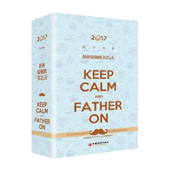 2017亲子日历:爸爸爱你的365天高颜值全彩精装,超值赠品6张浪漫精致贺卡,2017日历,亲子阅读,育儿,家庭教育,创意礼品,有爱、有意义、有品位的新年礼物,给好父亲的礼物,励志轻阅读,时尚潮品,可做日记本、日程本,办公室、书房必备