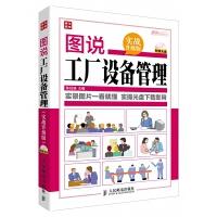 图说工厂设备管理(附光盘实战升级版)/图说管理系列 陈延德
