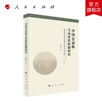 中国公益林生态补偿机制研究 人民出版社