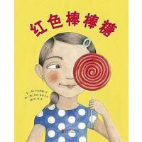 【二手旧书8成新】红色棒棒糖 [加拿大] 卢克萨娜・汗文 /苏菲?布莱卡尔图 9787550225886