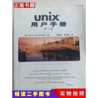 【二手9成新】UNIX用户手册(第二版)美]波尼亚托维斯基清华大学出版社