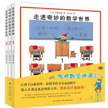 走进奇妙的数学世界(全3册) 安野光雅数学绘本,日本数学会出版大奖,让孩子以容易且科学的方式爱上数学,培养受益一生的思考方式!郎咸平、小土大橙子、一朵_Dora诚挚推荐(爱心树童书出品)